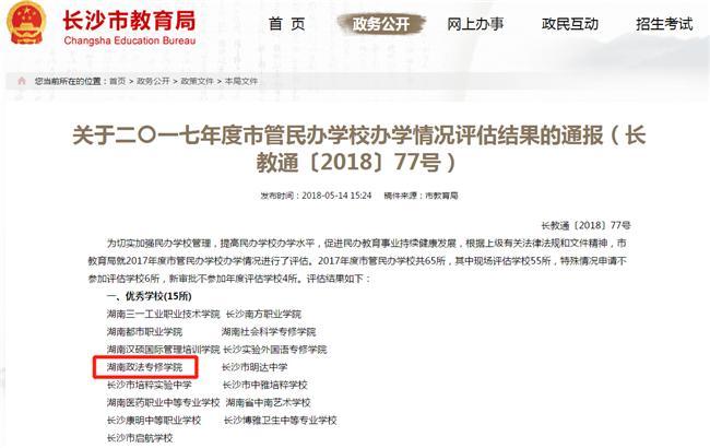湖南政法专修学院被长沙市教育局评为2017年度优…