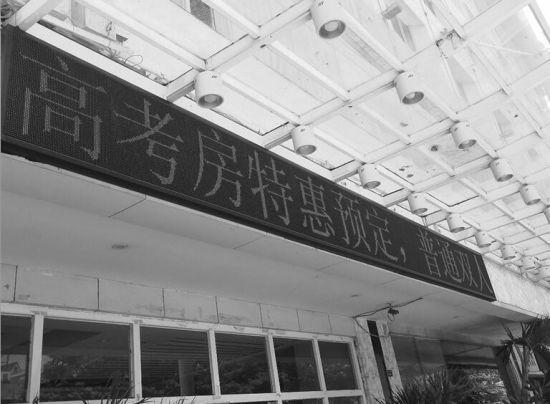 """""""高考经济""""升温海口部分酒店""""高考房""""一月前订满"""