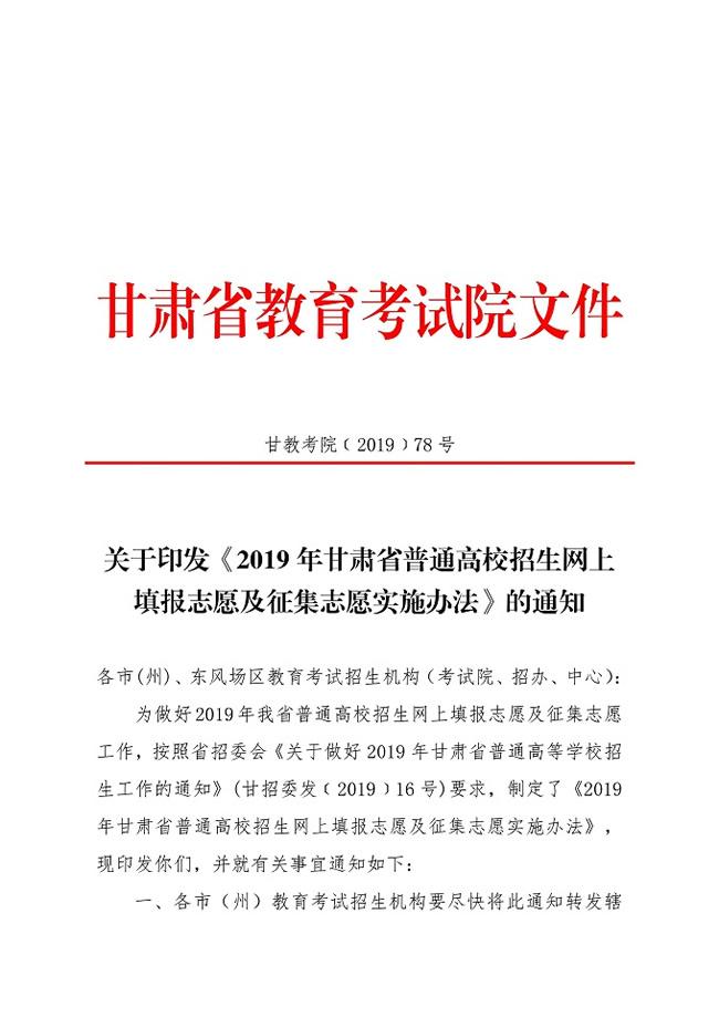 甘肃:2019年普通高校招生网上填报志愿及征集志…