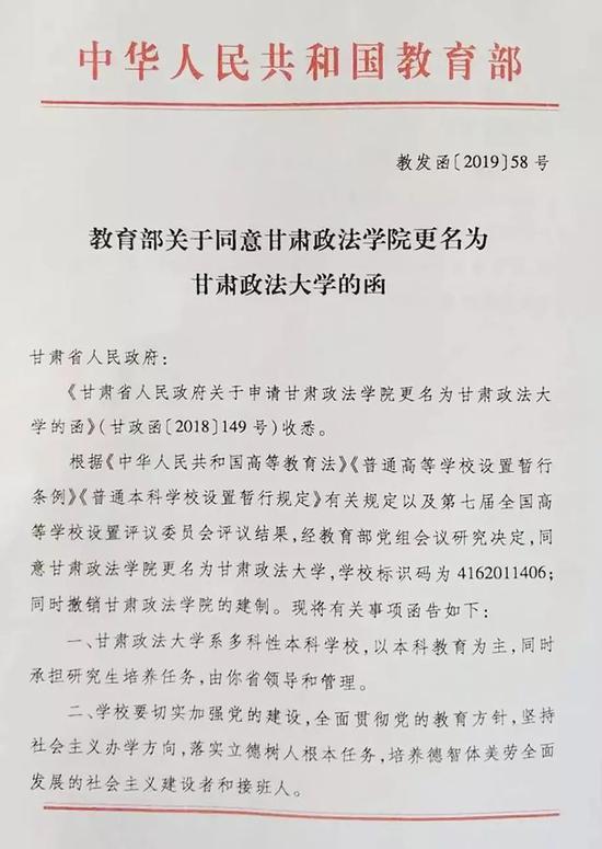 甘肃政法学院更名为甘肃政法大学