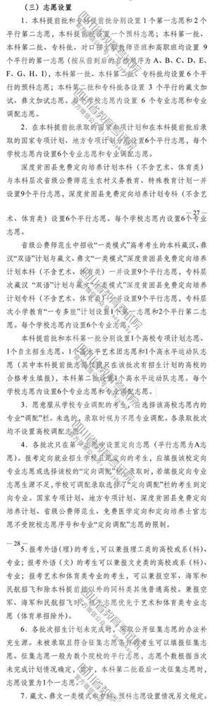 2019年四川高考志愿填报设置
