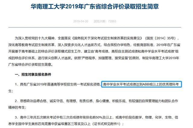 """2020届广东考生家长须了解广东631""""综评模式解读3"""