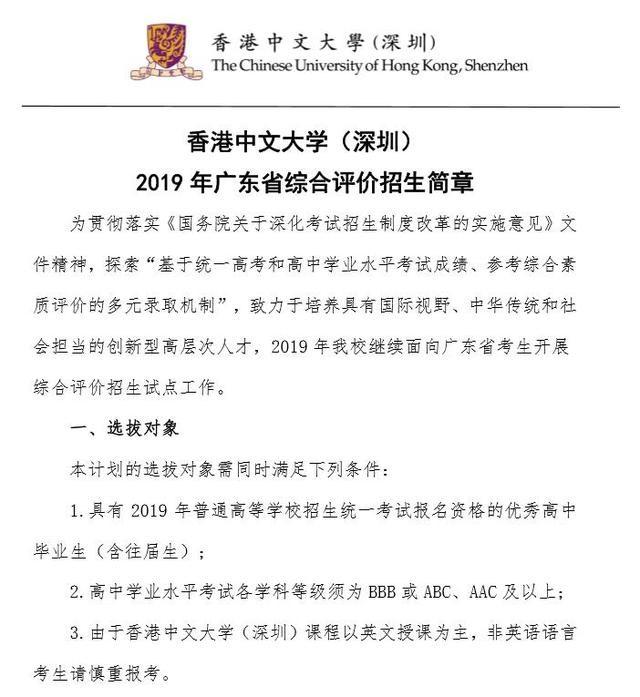 """2020届广东考生家长须了解广东631""""综评模式解读6"""