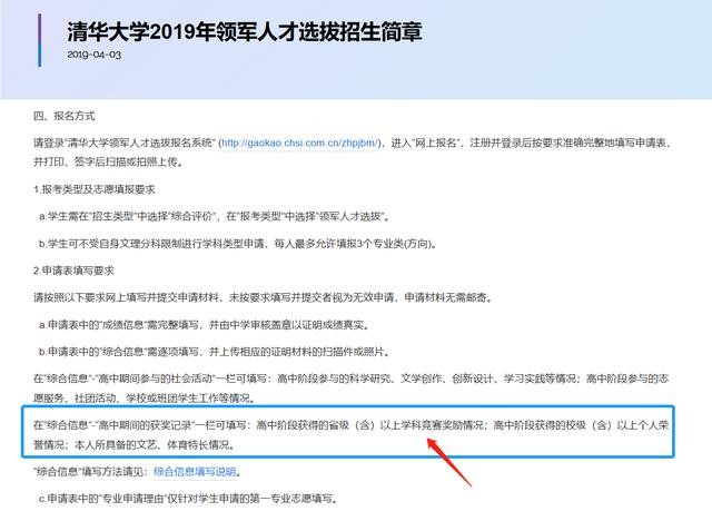 """2020届广东考生家长须了解广东631""""综评模式解读10"""