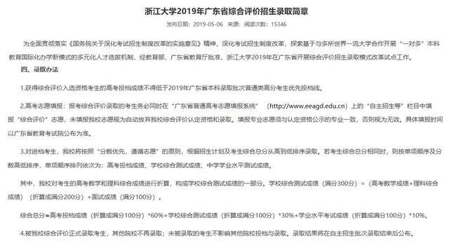 """2020届广东考生家长须了解广东631""""综评模式解读24"""