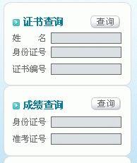 青海职业技能鉴定指导中心工作网http://qh.osta.…