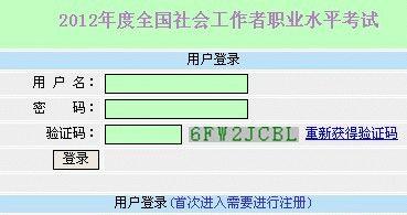 2012新疆社会工作者准考证打印时间:考试前一周