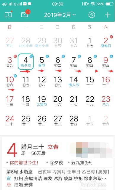 2019年春节放假安排